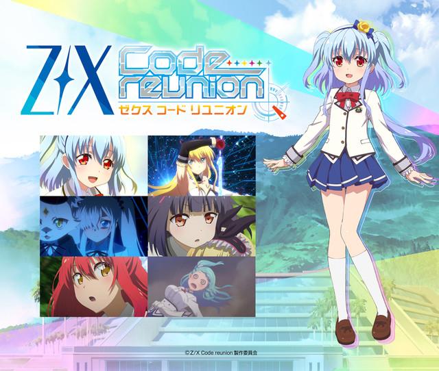 (C)BROCCOLI / Nippon Ichi Software, Inc (C)Z/X Code reunion製作委員会