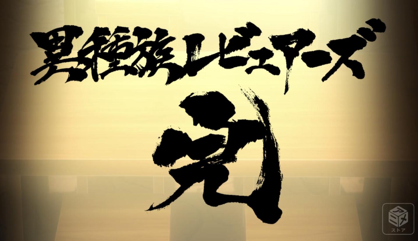 (C) 天原・masha/株式会社KADOKAWA/異種族レビュアーズ製作委員会